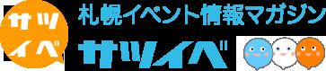 札幌イベント情報マガジン『サツイベ』