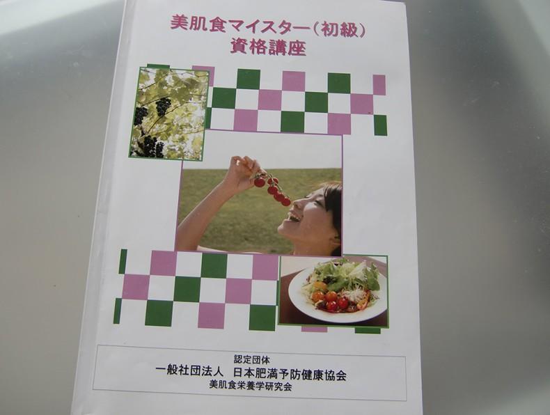 美肌食マイスター初級講座