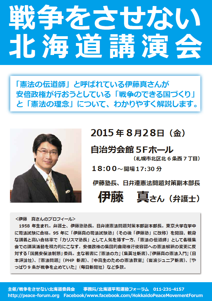 戦争をさせない北海道講演会