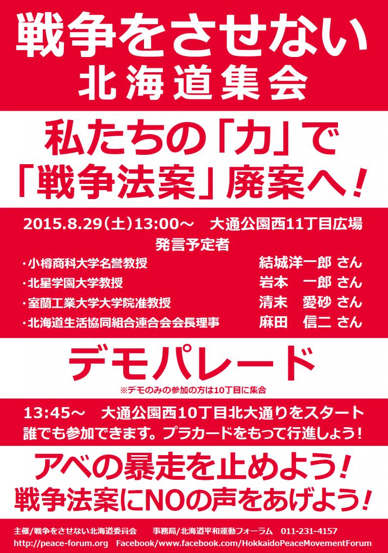 戦争をさせない北海道集会&デモパレード