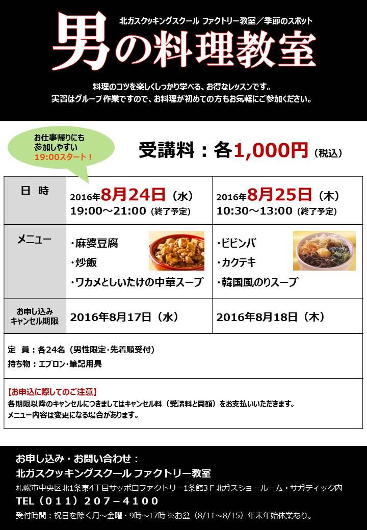 男子料理教室【 メンズ キッチン 】 東京・神奈川・ …