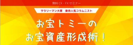 【札幌開催】≪無料CX・FXセミナー≫お宝トミーのお宝資産形成術!