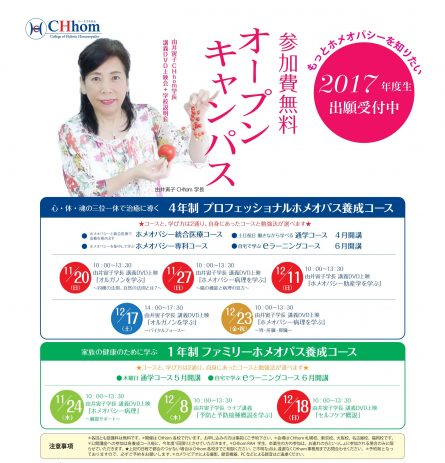 オープンキャンパス ホメオパシー統合医療専門学校CHhom【無料】