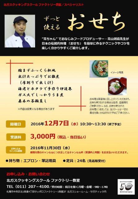 """簡単!美味しい!『""""青ちゃん""""料理教室』 ★北ガスクッキングスクール ファクトリー教室★"""