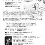 第29回俳句集団【itak】イベント:講演会・句会
