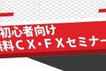 超初心者向け無料CX・FXセミナー!!(札幌)