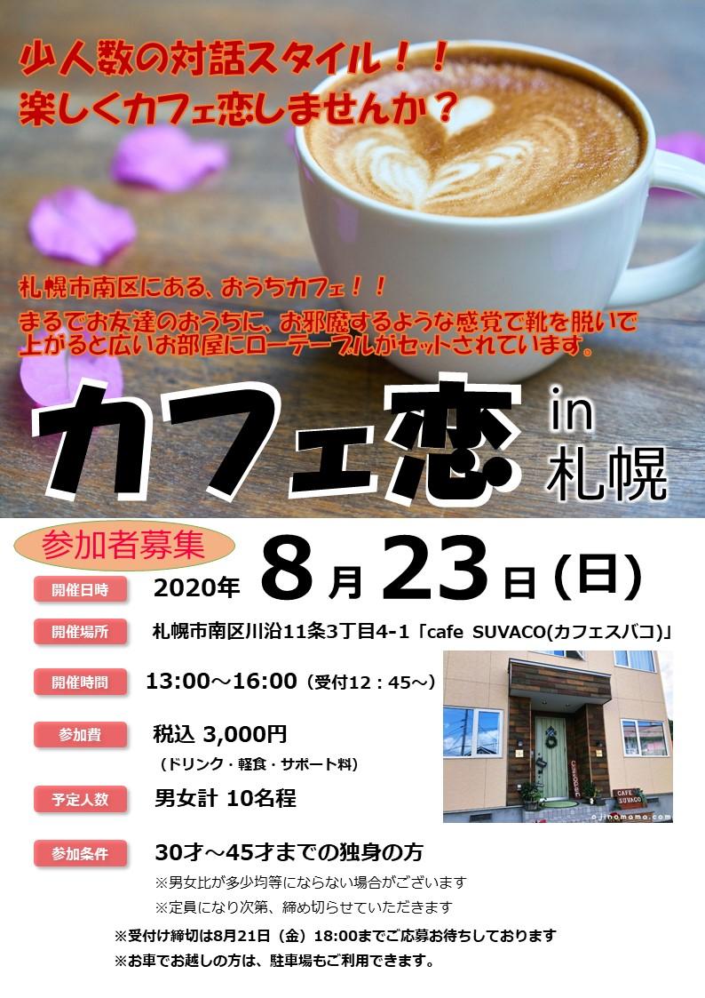 区 南 天気 市 札幌